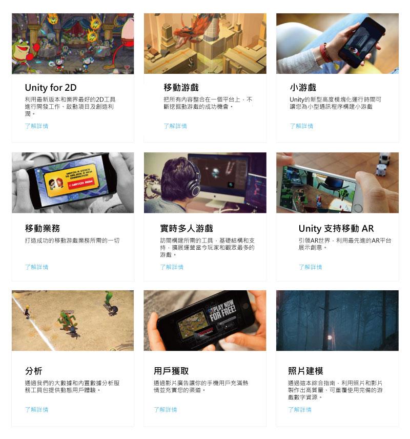 Unity 遊戲、AR、分析、照片建模