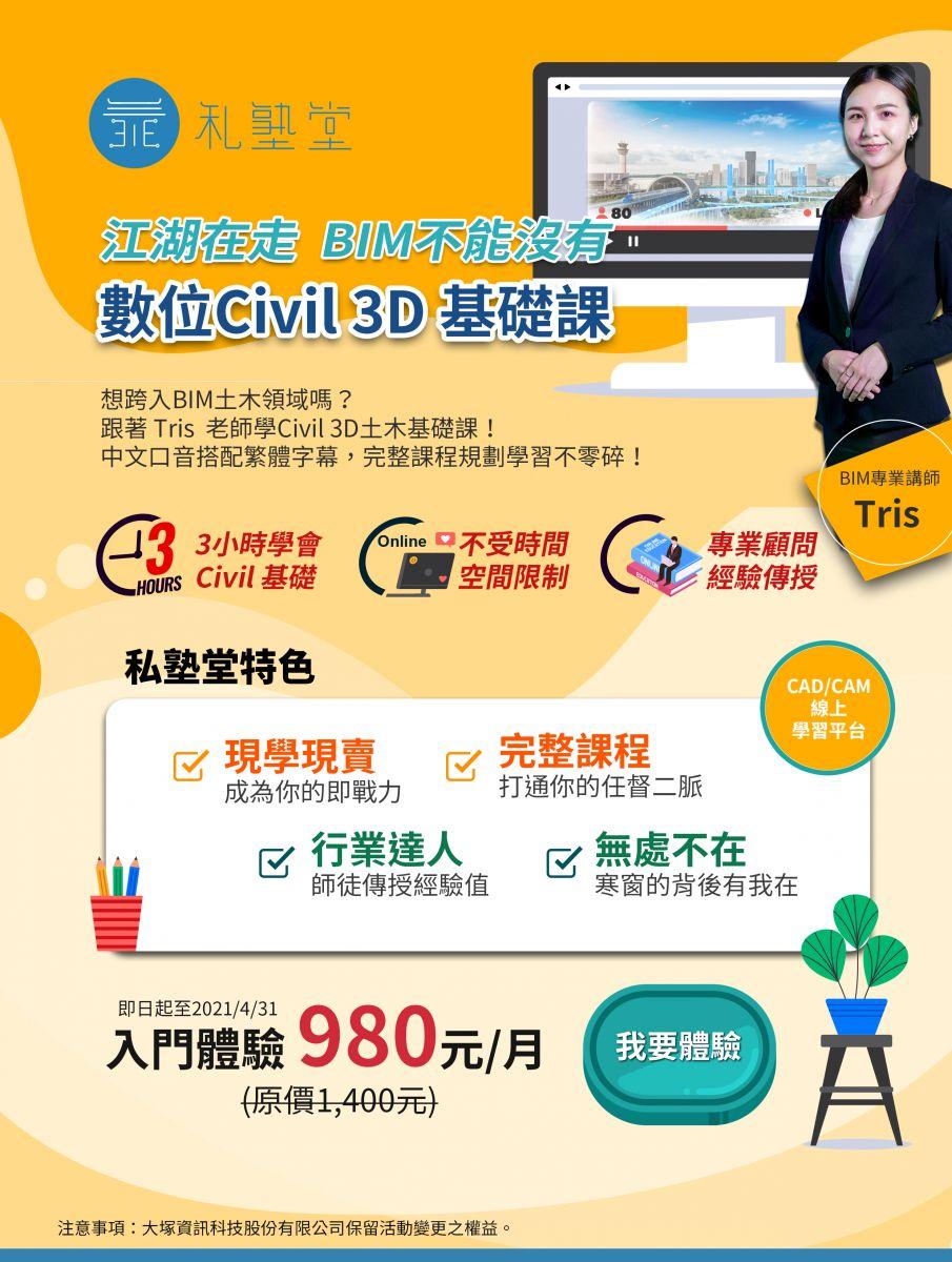 civil3d課程
