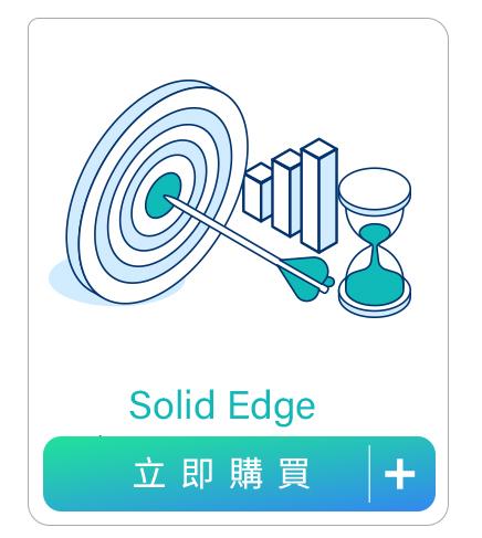 Solid Edge立即購買