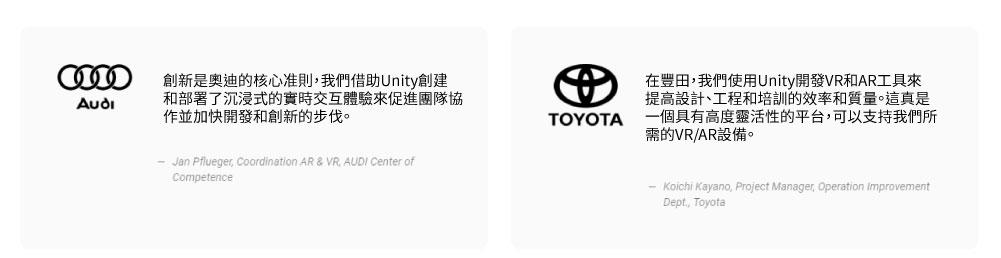 Unity受到Audi、TOYOTA的支持肯定