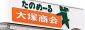 10月 母公司日本(株)大塚商會承購台灣震旦行所有股權,另原與上海震旦合作資訊服務中心完成獨資事業單位。