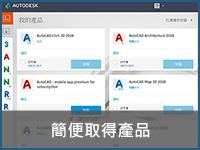 Autodesk AECC 簡便取得產品