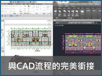 Autodesk AECC 與CAD流程的完美銜街