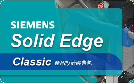 聚連創資訊Solid Edge產品設計經典包