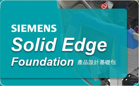 聚連創資訊Solid Edge產品設計基礎包