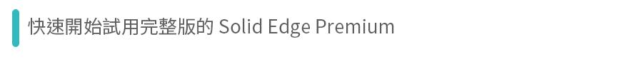 SolidEdge試用下載