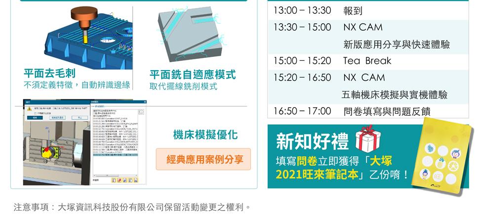 大塚資訊科技股份有限公司NX CAM 新版與五軸機床模擬應用分享