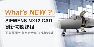 What's NEW?SIEMENS NX12 CAD創新功能課程