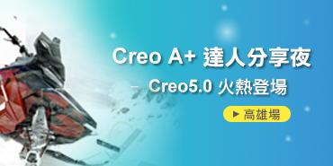 Creo 5.0達人分享夜-高雄場