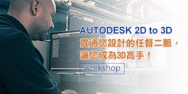 AUTODESK 2D to 3D 貫通您設計的任督二脈, 讓您成為3D高手!