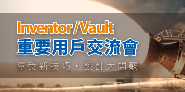 Inventor / Vault 重要用戶交流盛會