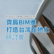 齊肩BIM進 打造台灣在地化研討會