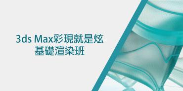 3ds Max彩現就是炫 基礎渲染班