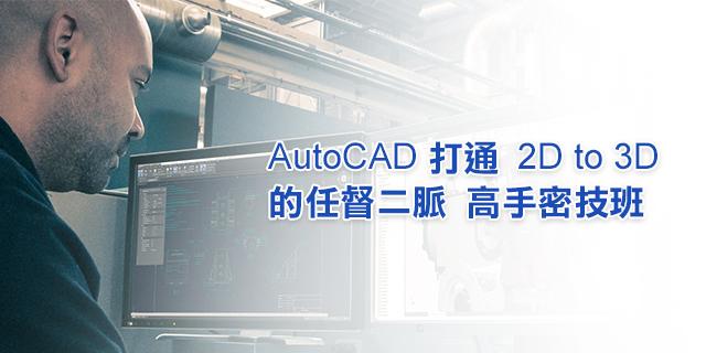 AutoCAD打通2D to 3D 的任督二脈 高手密技班