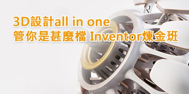 3D設計all in one 管你是甚麼檔 Inventor 煉金班