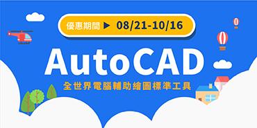 AutoCAD-全世界電腦輔助繪圖工具