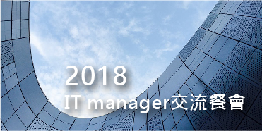 2018IT manager交流餐會