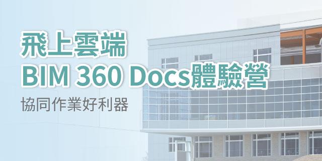 飛上雲端  BIM 360 Docs體驗營