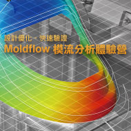 Moldflow 模流分析體驗營
