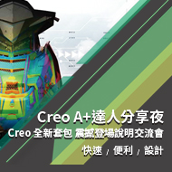 Creo A+達人分享夜-台北場
