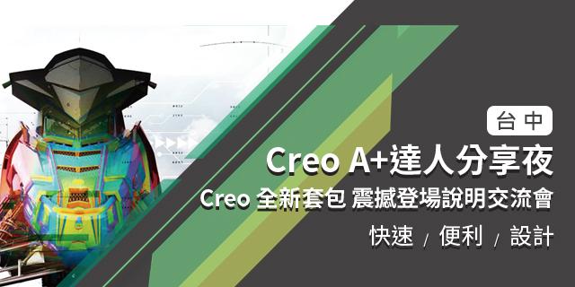 Creo A+達人分享夜-台中場