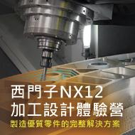 為加工製造添加智慧-NX12 設計加工一體化體驗營