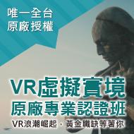 VR虛擬實境原廠專業認證班