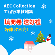 AEC 填問卷送好禮&技師報廣告