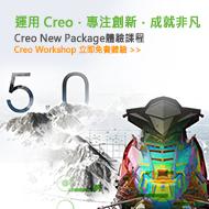 運用 Creo.專注創新.成就非凡