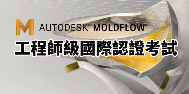 Moldflow 工程師級國際認證考試