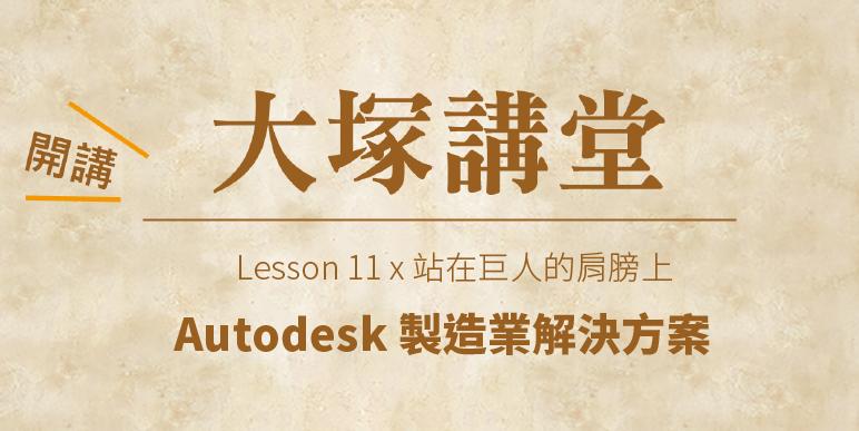 Autodesk 製造業解決方案-利峰機械│研發生產火力全開