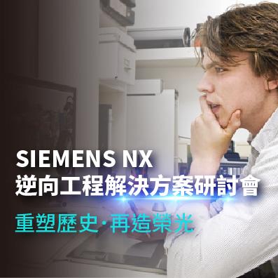 SIEMENS NX  逆向工程解決方案研討會