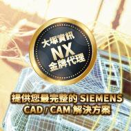 NX優質金牌代理商