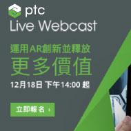 PTC物聯網系列網路研討會 : 運用 AR創新並釋放更多價值