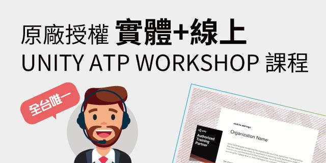 原廠授權 實體+線上 UNITY ATP WORKSHOP 課程