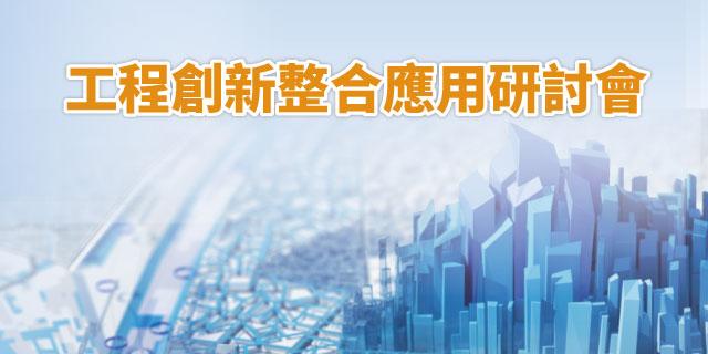 工程創新整合應用研討會