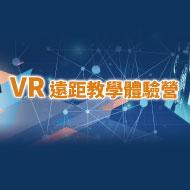 VR遠距教學體驗營