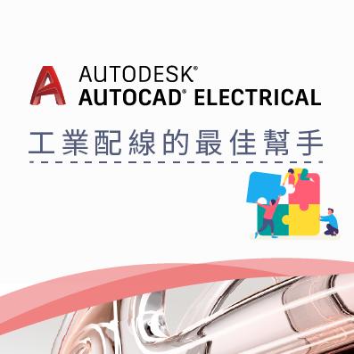 AutoCAD ELECTRICAL 工業配線的最佳幫手