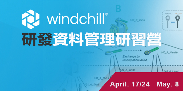 windchill研發資料管理研習營