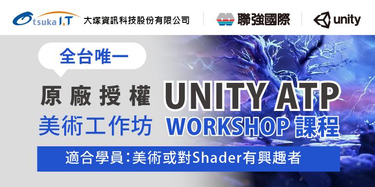 Unity ATP workshop課程 原廠授權美術工作坊