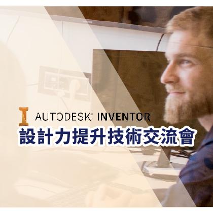 Autodesk Inventor 設計力提升技術交流會