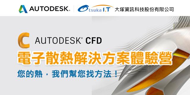 Autodesk CFD電子散熱解決方案體驗營