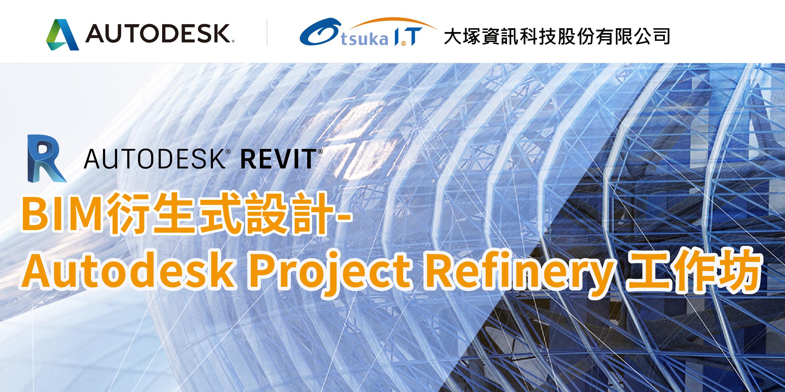 BIM衍生式設計-Autodesk Project Refinery 工作坊