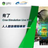 有了Creo Simulation Live Plus 人人都是模擬專家