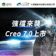 強檔來襲 Creo7.0上市