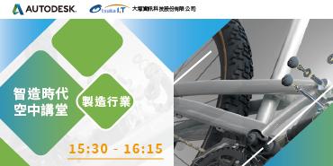 8-10月「運動器材及設備產業」系列課程,強化產業競爭力