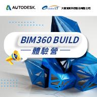 BIM360 BUILD 體驗營