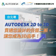 【台北場】Autodesk 2D to 3D