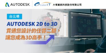 【台北場】Autodesk 2D to 3D