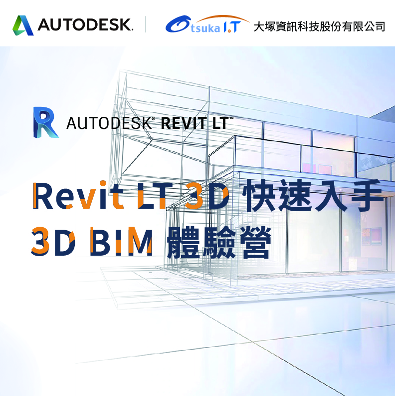 Revit LT 3D 快速入手  3D BIM體驗營